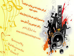 mosiqi نقش تحصیلات در موسیقی و خوانندگی