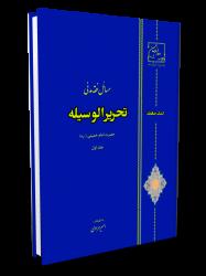 thumb 1372765594 مختصری از کتاب «تحریرالوسیله» اثر ارزشمند امام خمینی(ره)