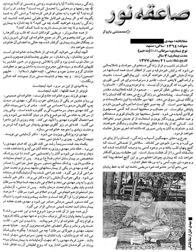 14192792412222 جزئیات شفای یک بیمار سرطانی در بارگاه امام رضا(ع) + عکس
