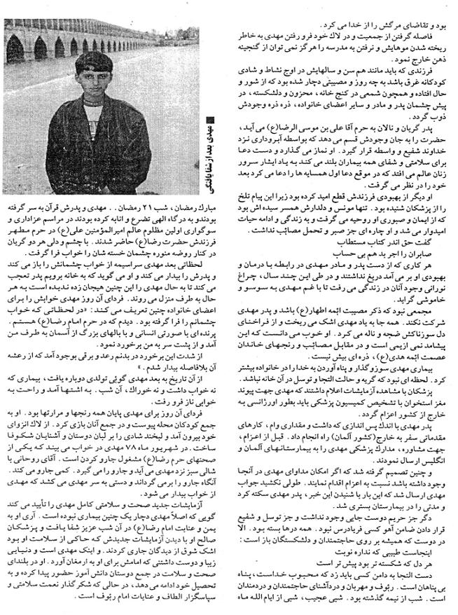 1419279382333333 جزئیات شفای یک بیمار سرطانی در بارگاه امام رضا(ع) + عکس