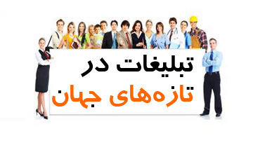 تبلیغات در مجله اینترنتی تعرفه تبلیغات