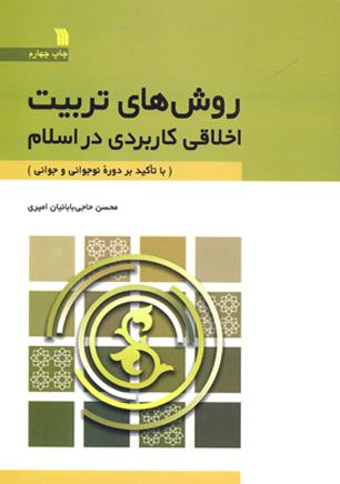 2862057 910 کتاب «روش های تربیت اخلاقی کاربردی در اسلام» منتشر شد