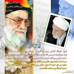photo 2015 09 18 20 46 43 150x150 هشت پوستر زیبا از سخنان بزرگان درباره امام خامنهای