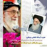 photo 2015 09 18 20 46 55 150x150 هشت پوستر زیبا از سخنان بزرگان درباره امام خامنهای