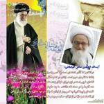 photo 2015 09 18 20 47 01 150x150 هشت پوستر زیبا از سخنان بزرگان درباره امام خامنهای
