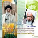 photo 2015 09 18 20 47 14 150x150 هشت پوستر زیبا از سخنان بزرگان درباره امام خامنهای