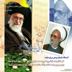 photo 2015 09 18 20 47 19 150x150 هشت پوستر زیبا از سخنان بزرگان درباره امام خامنهای