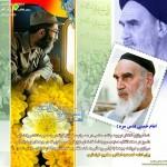 photo 2015 09 18 20 47 26 150x150 هشت پوستر زیبا از سخنان بزرگان درباره امام خامنهای