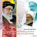 photo 2015 09 18 20 47 35 150x150 هشت پوستر زیبا از سخنان بزرگان درباره امام خامنهای