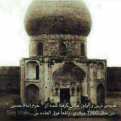 حرم امام حسین قدیمیترین و اولین عکس از حرم امام حسین (ع)
