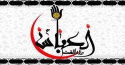 حضرت عباس همسر حضرت عباس (ع) که بود؟