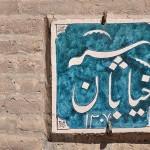 خیابان سپه 68545 همگردی 150x150 اولین خیابانی که در ایران احداث شد
