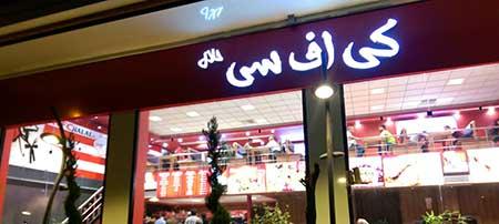 رستوران کی اف سی آغاز به کار اولین رستوران آمریکایی در تهران