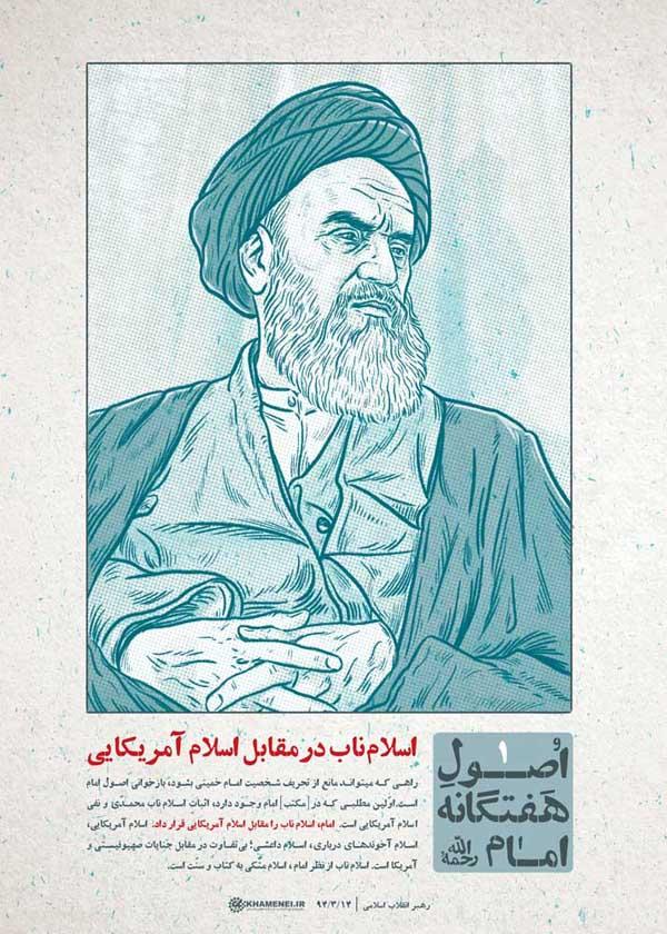 اسلام محمدی اسلام رحمانی نقدی بر پنج مؤلفه « اسلام رحمانی »