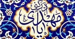 حضرت مهدی چرا نامه اعمال به امام زمان (عج) عرضه میشود