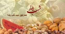 شب یلدا اس ام اس عاشقانه ویژه شب یلدا ۹۴