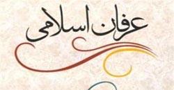 عرفان آیا «عرفان» حرام است