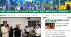 نشریه چینی نشریه ویژه مسلمانان در چین