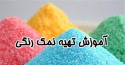 نمک رنگی درستکردن نمک رنگی تزئینی